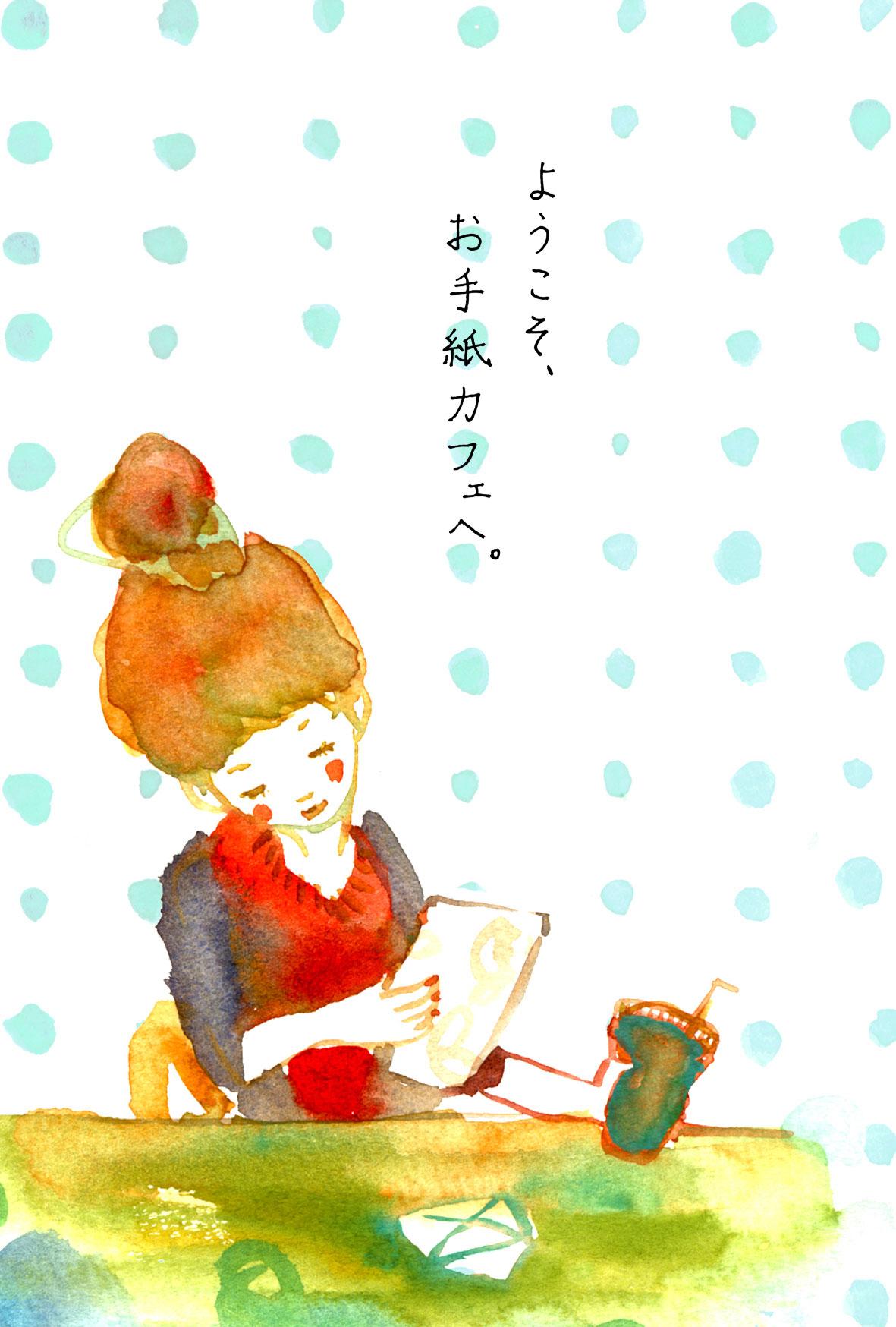 お手紙カフェ in kitchen Soya