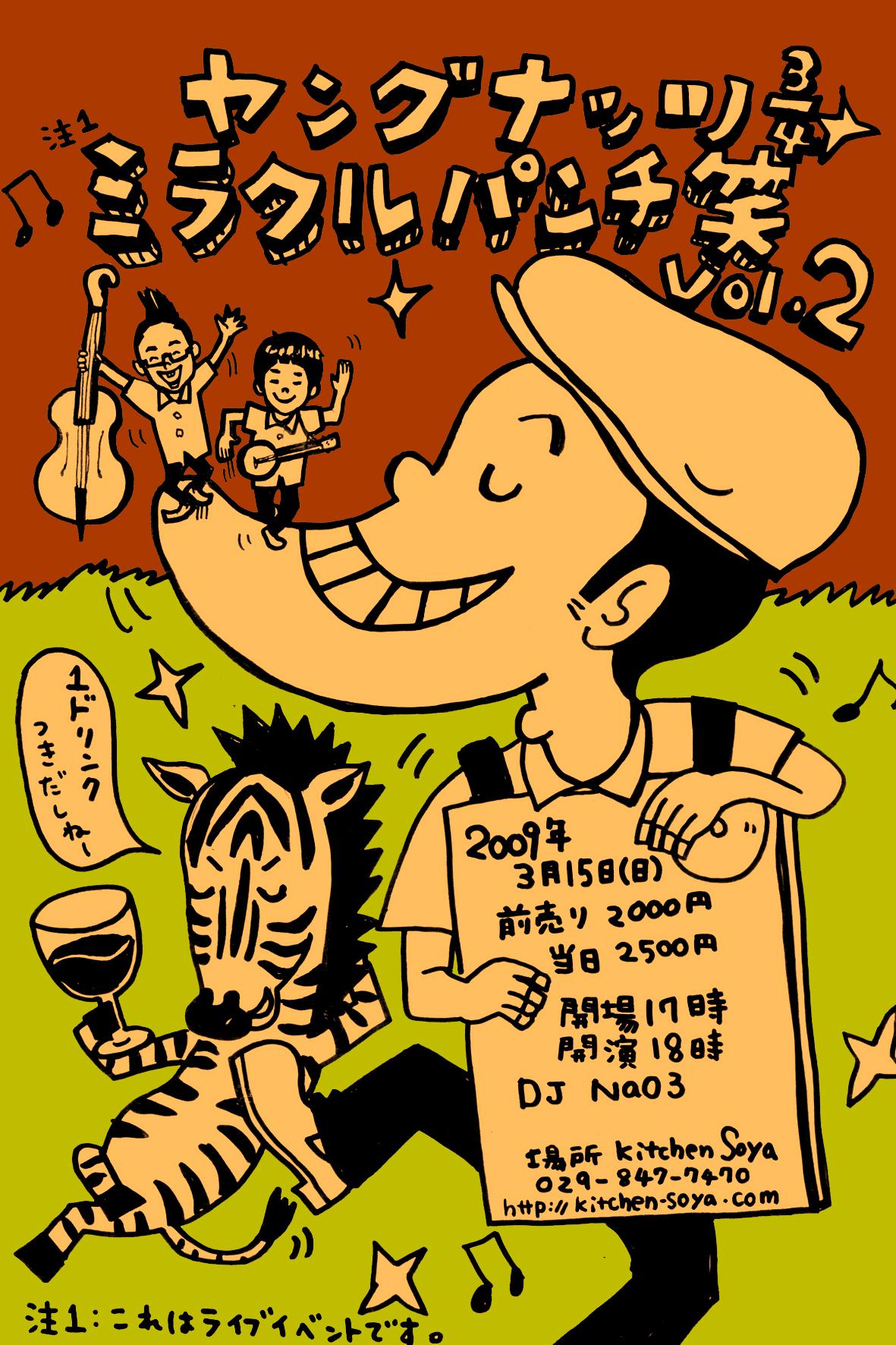 ヤング★ナッツ¾ミラクルパンチ笑 vol.2