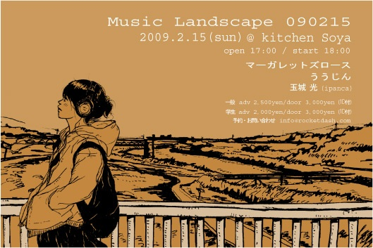 [Rocket Dash Record presents] Music Landscape 090215