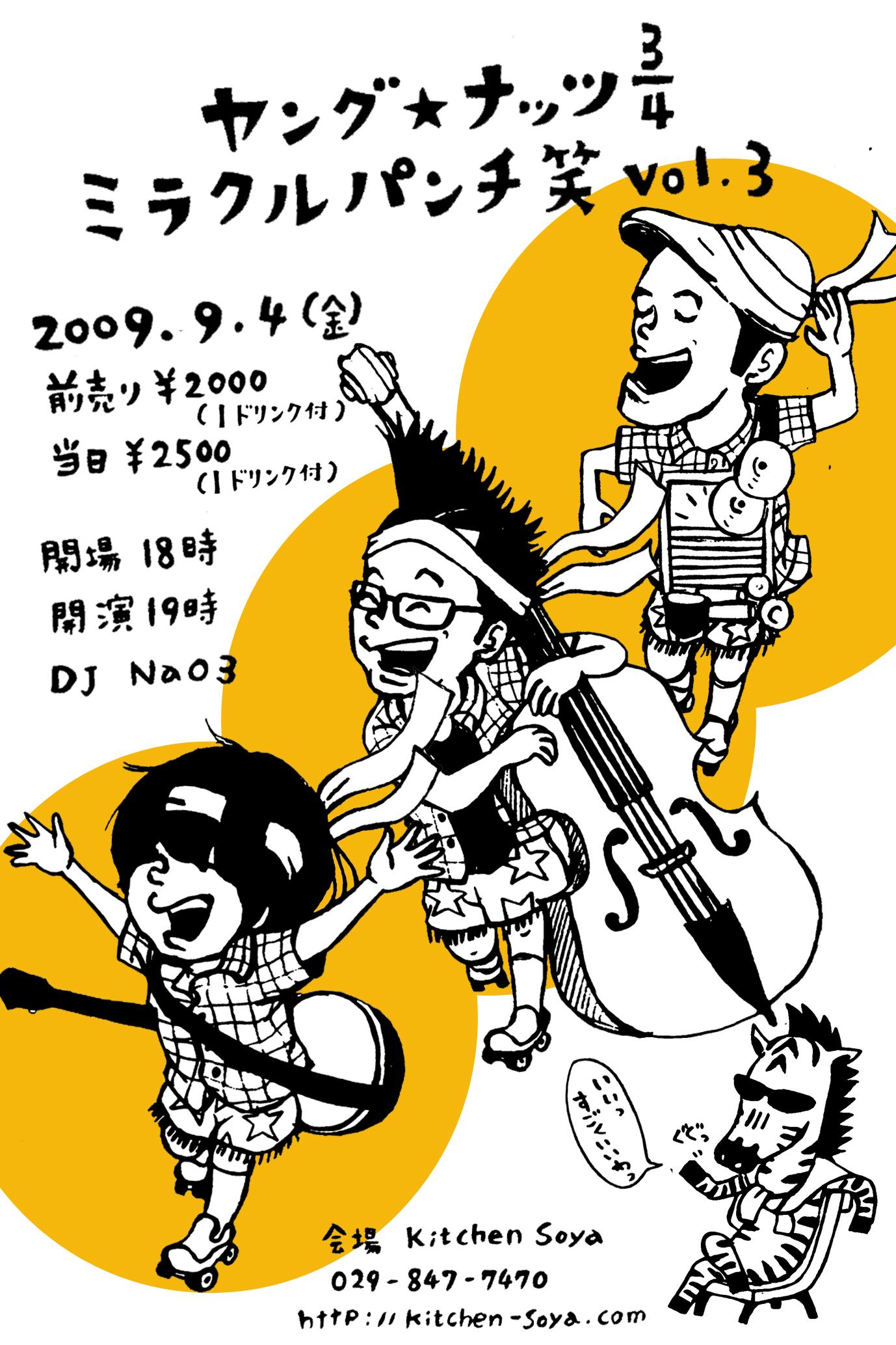 ヤング★ナッツ¾ミラクルパンチ笑 vol.3