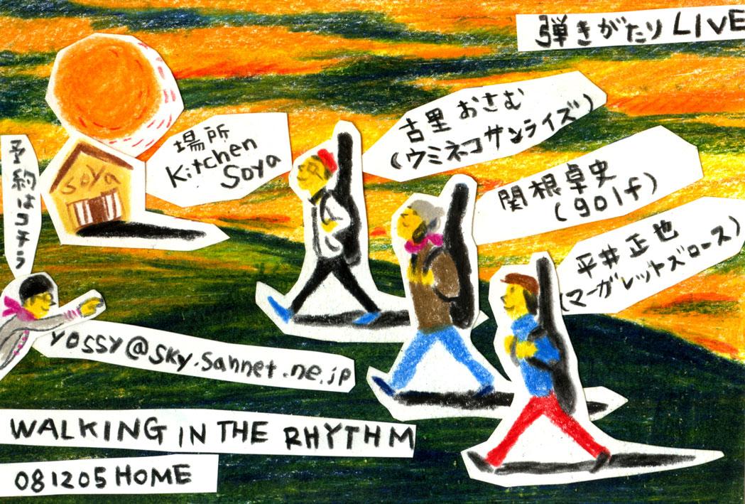 WALKING IN THE RHYTHM 20081205