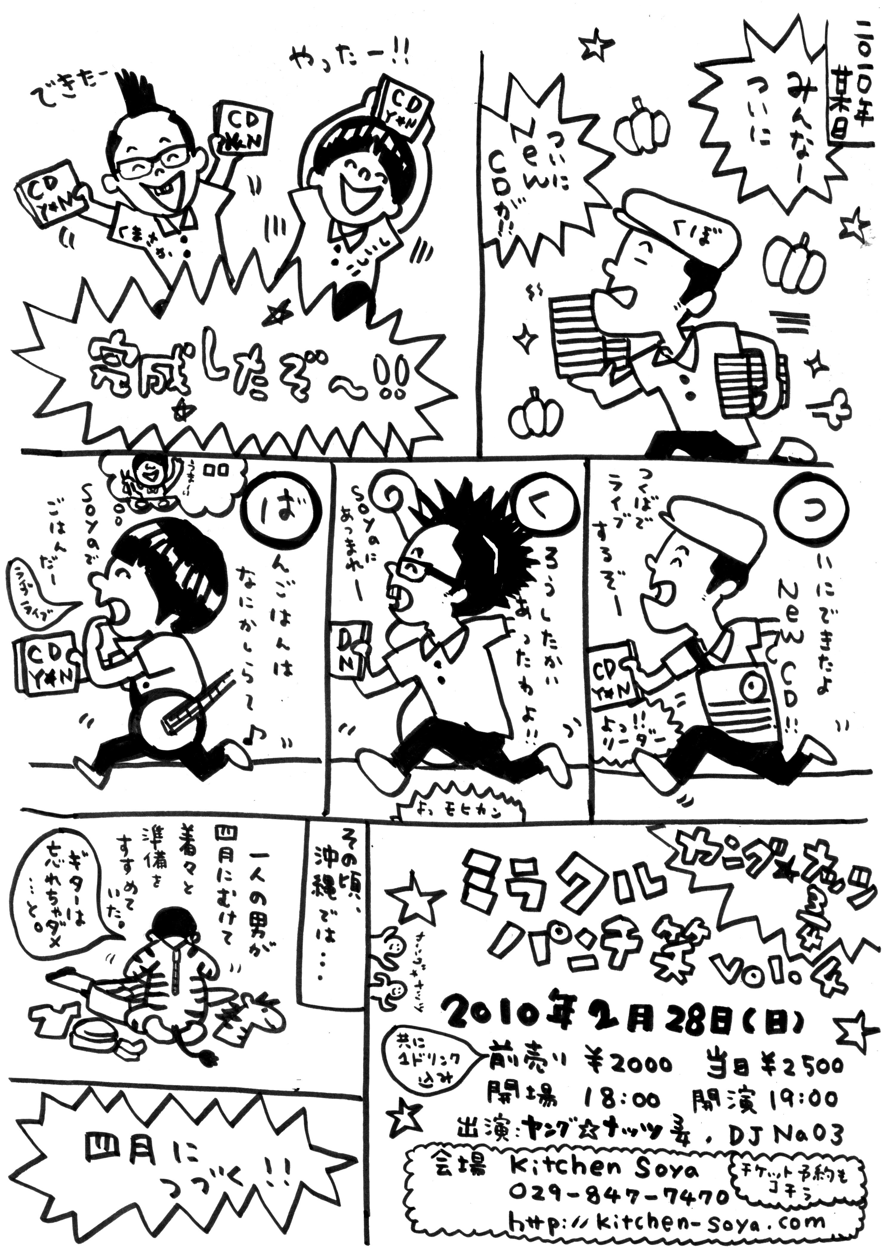 ヤング★ナッツ¾ミラクルパンチ笑 vol.4