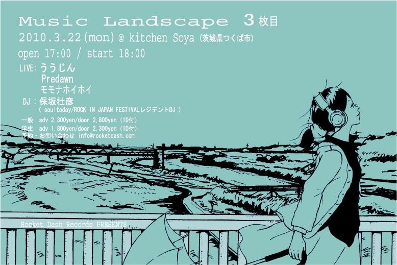 Music Landscape 3枚目
