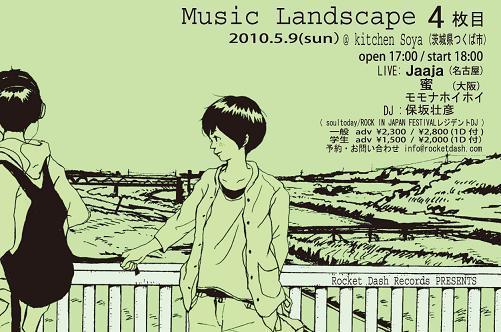 Music Landscape 4枚目