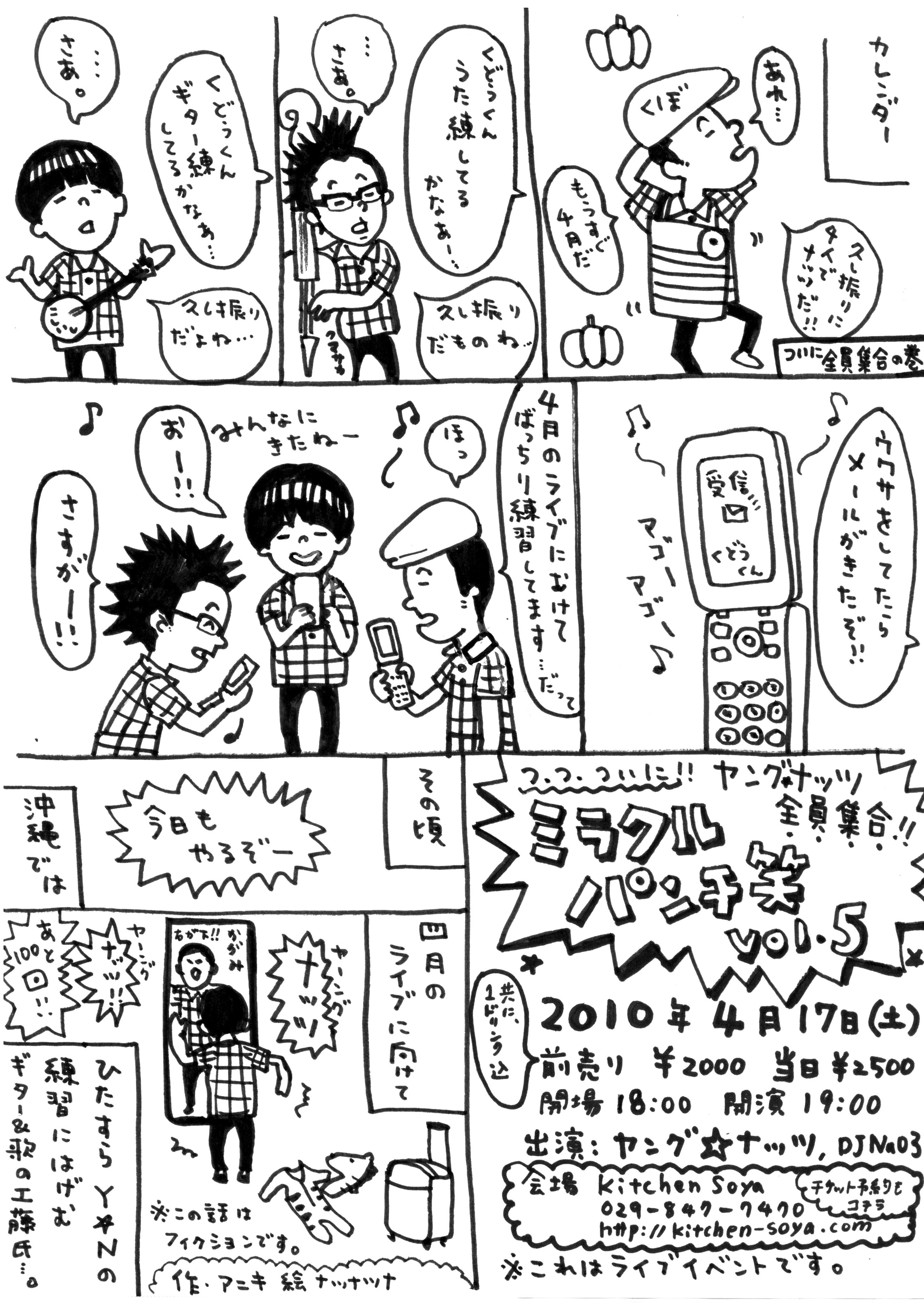 ヤング★ナッツ(全員集合!)ミラクルパンチ笑 vol.5