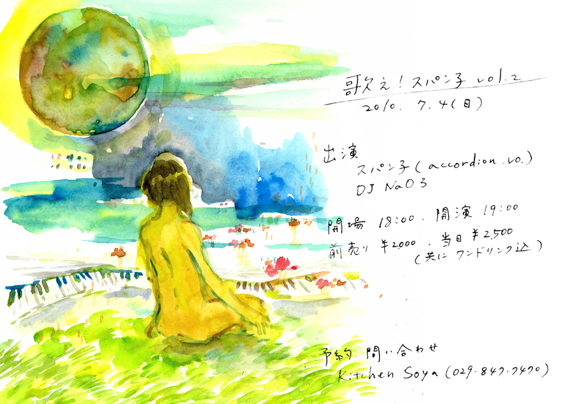 歌え!スパン子 vol.2