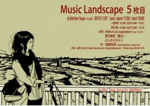 Music Landscape 5枚目 [RocketDashRecords企画]