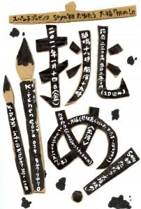 1/14(金)スパン子 プレゼンツ soya初 たゆ  たう 大福 『挑め!』