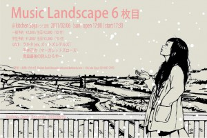 Music Landscape 6枚目