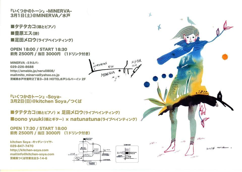 2014.3.2(日)『いくつかのトーン』