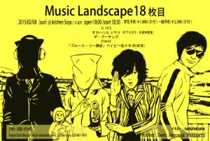 music landscape 18枚目