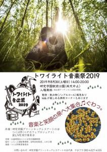 トワイライト音楽祭
